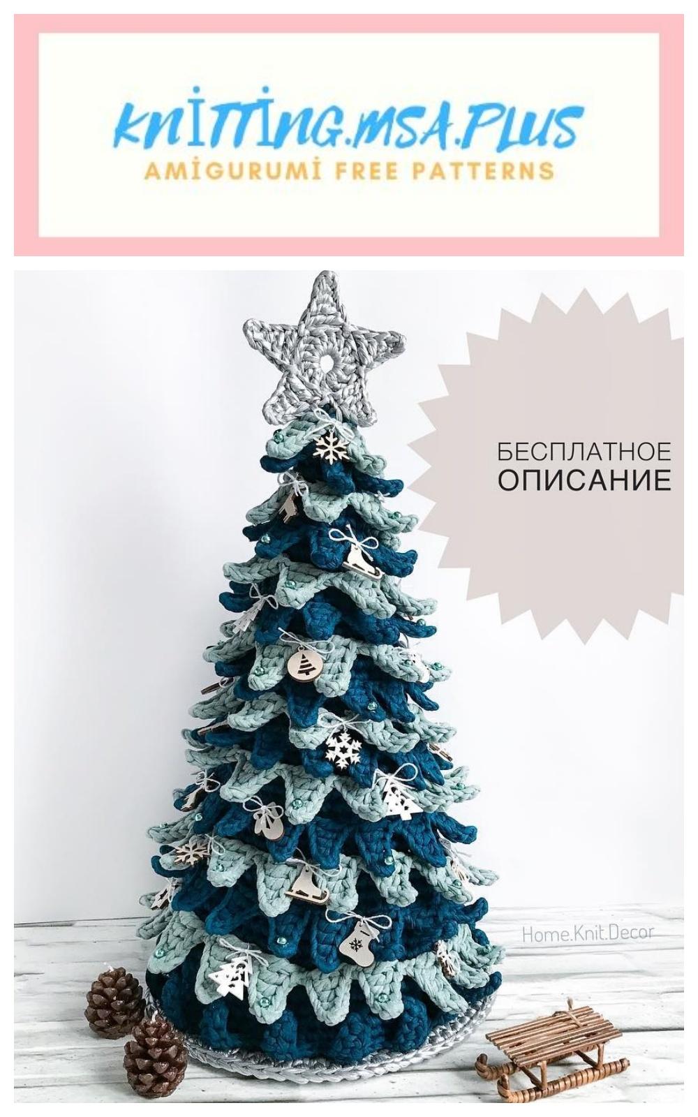 Amigurumi Christmas Tree Free Crochet Pattern Amigurumi